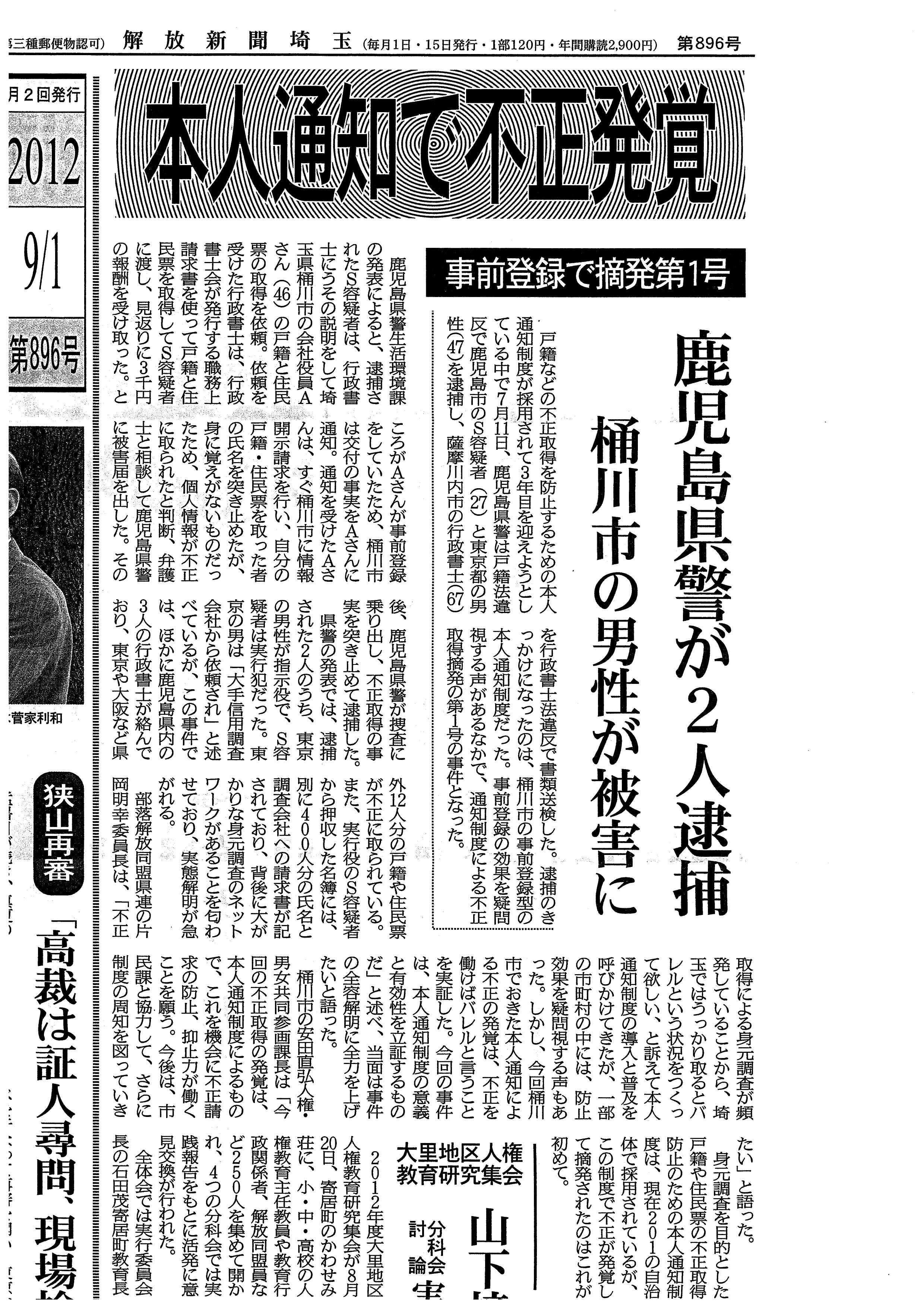 2012年9月1日 解放新聞埼玉版
